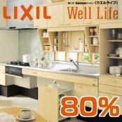 LIXIL ウェルライフ オプション(ビルトイン機器)