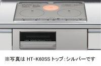 日立製(LIXIL)HT-K6SK 2口IH+ラジエント・スタンダードタイプ ▽IHクッキングヒーター
