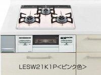 リンナイ製(Panasonic)LESW21K1P 3口コンロ・クリアカラートップタイプ ●ガスコンロ ※納期約2週間