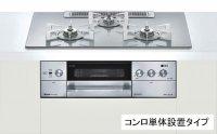 リンナイ製(Rinnai)RHS72W22E4RC-STW DELICIA(デリシア)ガラストップ アローズホワイト 3V乾電池タイプ ●ガスコンロ