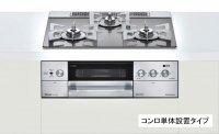 リンナイ製(Rinnai)RHS32W22E2RC-STW DELICIA(デリシア)ガラストップ アローズシルバー 3V乾電池タイプ ●ガスコンロ