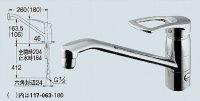カクダイ製(KAKUDAI)117-063(分水孔つき) シングルレバー混合栓 ◎キッチン水栓 一般地用