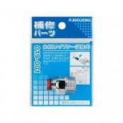 KAKUDAI 019-001 カクダイ混合栓用分岐アダプター ◎キッチン水栓 オプション 送料込