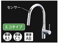 タカラスタンダード KM6071ETK タッチレスハンドシャワー水栓 ◎キッチン水栓 一般地用