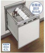 タカラスタンダード EW-45H1ST シルバー EWシリーズ 浅型タイプ ○食洗機