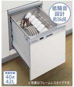 タカラスタンダード EW-45V1SMT シルバー EWシリーズ 浅型タイプ フレームレスタイプ○食洗機