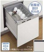 タカラスタンダード EW-45R2BT ブラック EWシリーズ 浅型タイプ ○食洗機