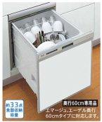 タカラスタンダード TKW-C402C-SV シルバー TKWシリーズ 浅型タイプ 奥行60cm専用品 ○食洗機