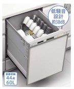 タカラスタンダード EW-45RD1ST(下部収納有りの場合)  シルバー 深型タイプ ○食洗機