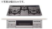 タカラスタンダード TN72AV60C■ シルバー ハイパーガラスコート トッププレート(3口コンロ) タカラオリジナル 片面焼きグリル ●ガスコンロ