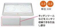 タカラスタンダード CS-G217DXRT ホワイト CSシリーズ 2口IHヒーター グリルレス(収納引き出し付き) ▽IHクッキングヒーター