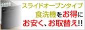 ★食洗機取替工事 専用クレジット決済ページ a2144