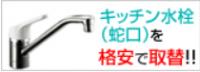 ★水栓取替工事 専用クレジット決済ページ a2578