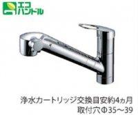 TOTO製(NASLUCK)TKGG38ER 浄水器兼用 ▼浄水器 一般地用