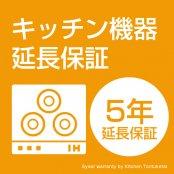キッチン機器延長保証 IHヒーター用 5年・8年・10年