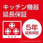 キッチン機器延長保証 ガスコンロ用 5年・8年・10年