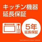 キッチン機器延長保証 オーブンレンジ用 5年・8年・10年
