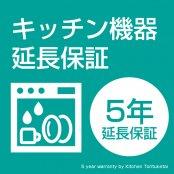 キッチン機器延長保証 食洗機用 5年・8年・10年