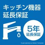 キッチン機器延長保証 浄水器用 5年・8年・10年