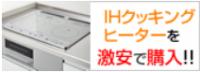 ★IHヒーター取替工事 専用クレジット決済ページ2 a2790