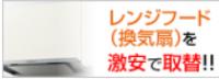 ★レンジフード取替工事 専用クレジット決済ページ a2899