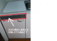 リンナイ 090-0131000 食洗機操作パネル用フィラー 〇食洗機 オプション