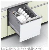 三菱電機 EW-Z45M 幅45cm 浅型用ドア面材 〇食洗機 オプション