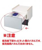 Panasonic AD-NPS45U- 食洗機下部用パネル 幅45cmミドルタイプ用 ○食洗機 オプション