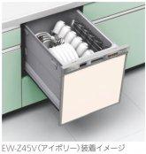 三菱電機 EW-Z45 幅45cm 浅型用ドアパネル 〇食洗機 オプション