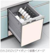 三菱電機 EW-Z45D 幅45cm 深型用ドアパネルセット 〇食洗機 オプション