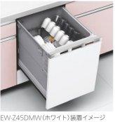 三菱電機 EW-Z45DM 幅45cm 深型用ドア面材セット 〇食洗機 オプション
