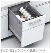 三菱電機 EW-Z45DL EW-45LD1MU専用面材セット 〇食洗機 オプション