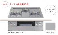 パロマ製(Paloma)PD-971WST-75GJ クレア  クリアガラストップ ノーブルグレー  間口75cm オーブン接続対応品 ●ガスコンロ