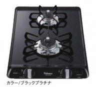パロマ製(Paloma)PKD-230B コンパクトキッチンシリーズ 2口タイプ ホーロートップ  ブラックプラチナ  間口32cm ●ガスコンロ