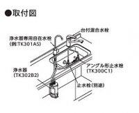 TOTO製(TOTO) TK300C1  アングル形止水栓(分岐付) ▼浄水器