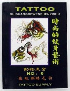 中国のスケッチ本 狼 蛇 アニマル