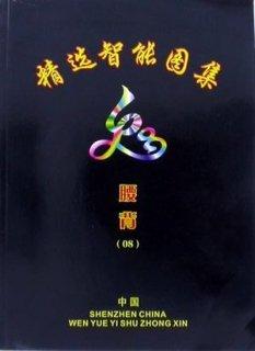 中国のデザイン本 トライバルスタイル