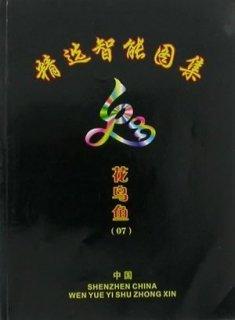 中国のデザイン本 虫
