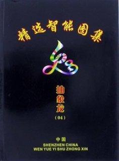 中国のデザイン本  龍 ドラゴン