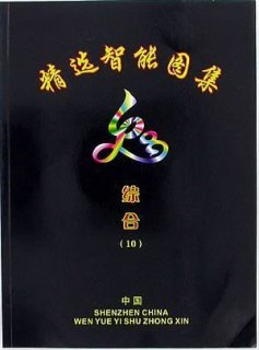 中国のデザイン本 トライバル 他