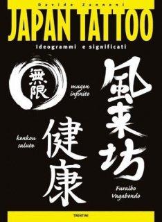 イタリア直輸入 日本のタトゥー デザイン本