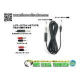 タトゥーマシン&パワーサプライ用 クリップコード RCAジャック接続タイプ