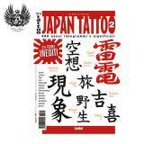 イタリア直輸入 ジャパニーズタトゥー 漢字 タトゥーデザイン本