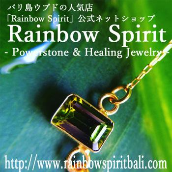バリ島の人気パワーストーン店「Rainbow Spirit」公式ネットショップ
