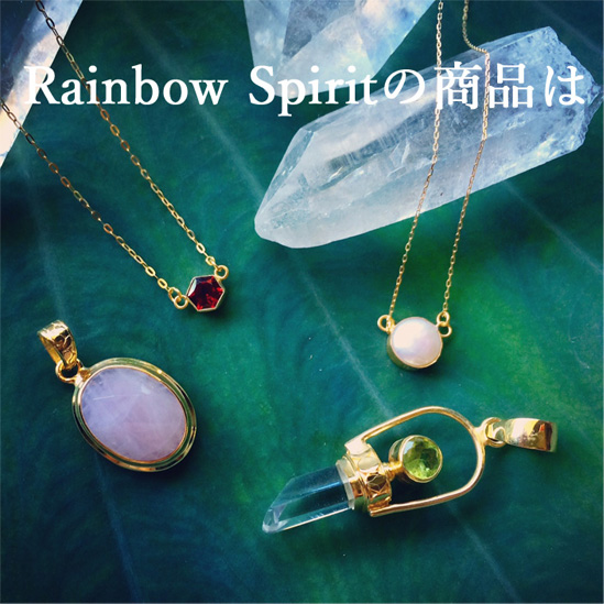 RainbowSpiritの商品は