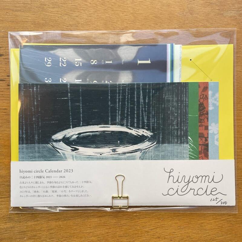 2021 24 節気