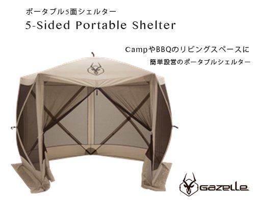 送料無料◆US発「ポータブル5-Sidesシェルター」