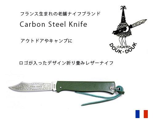 送料無料◆フランス老舗ブランドDOUK-DOUK「200mmレザーナイフ」