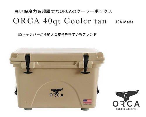 送料無料◇USメイド 抜群の保冷力&頑丈「ORCA 40qt クーラーボックス」