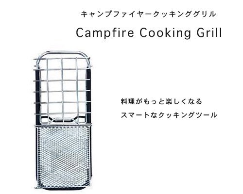 US買い付け◆コンパクトツール「 Campfire Cooking Grill」